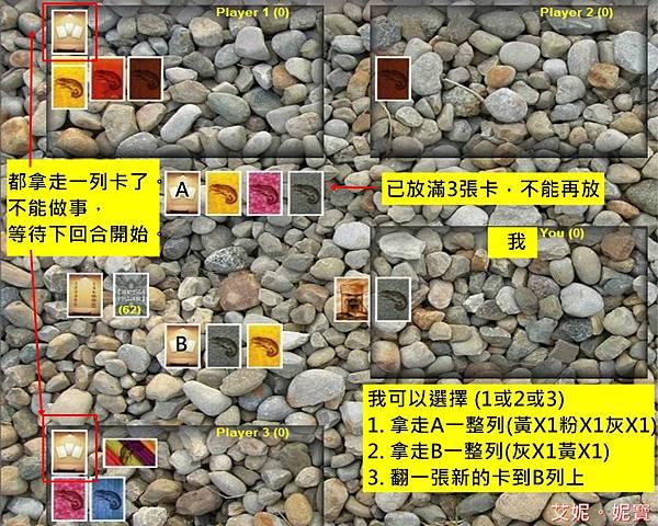Board Game 桌遊 Coloretto變色龍5.jpg