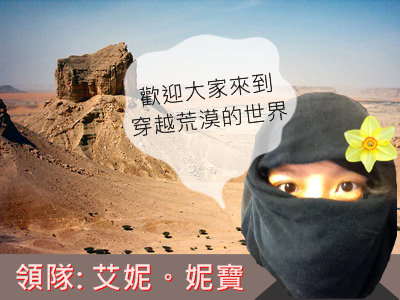 Board Game 桌遊 Through the Desert 穿越荒漠3.png