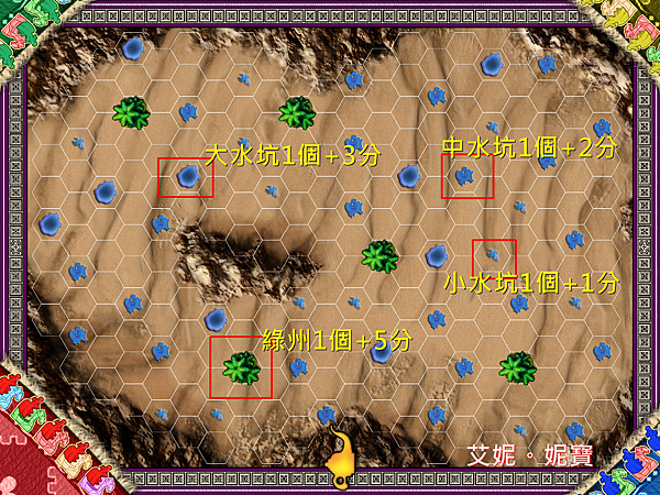 Board Game 桌遊 Through the Desert 穿越荒漠5.PNG