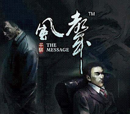 Board Game 桌遊 The Message 風聲1.jpg