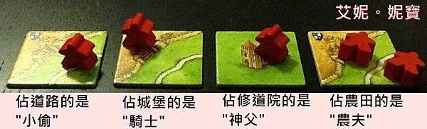 Board Game 桌遊 Carcassonne 卡卡頌 Basic9.JPG