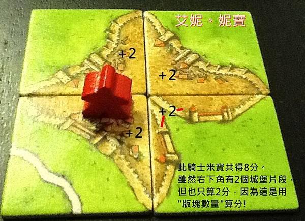 Board Game 桌遊 Carcassonne 卡卡頌 Basic16.JPG