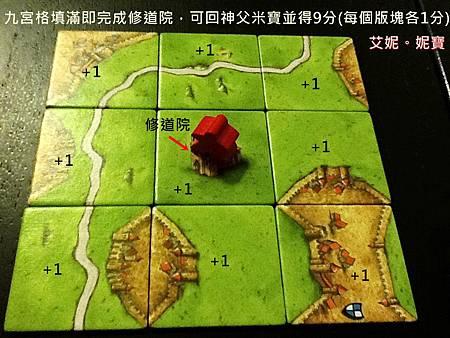 Board Game 桌遊 Carcassonne 卡卡頌 Basic17.JPG