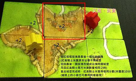 Board Game 桌遊 Carcassonne 卡卡頌 Basic18.JPG