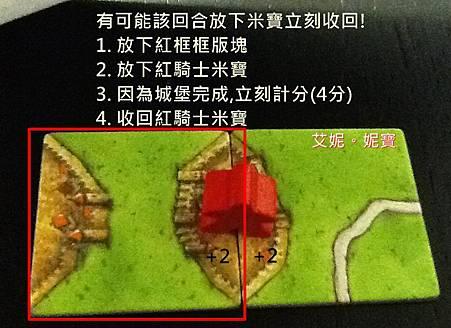 Board Game 桌遊 Carcassonne 卡卡頌 Basic20.JPG