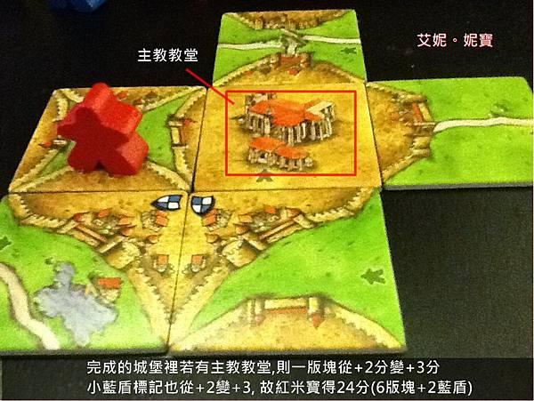 Board Game 桌遊 Carcassonne 卡卡頌 Inns & Cathedrals8.JPG