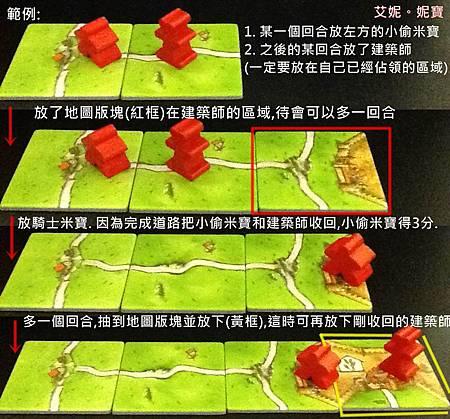 Board Game 桌遊 Carcassonne 卡卡頌 Traders & Builders8.jpg