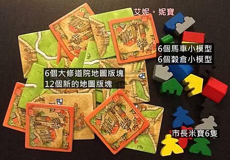 Board Game 桌遊 Carcassonne 卡卡頌 Abbey & Mayors2.JPG