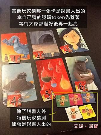 Board Game 桌遊 Dixit 妙語說書人5.JPG
