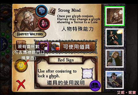 Board Game 桌遊 Elder Sign遠古封印 6.PNG
