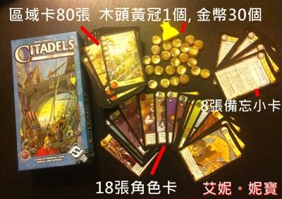 艾妮妮寶aininibo_Board Game_桌遊 Citadel_富饒之城1