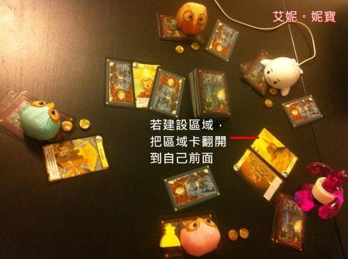 艾妮妮寶aininibo_Board Game_桌遊 Citadel_富饒之城13