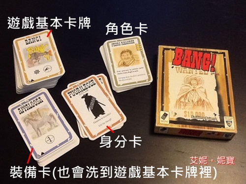 AININIBO艾妮妮寶_Board Game 桌遊 Bang!1
