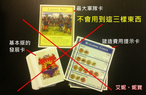 AININIBO艾妮妮寶_Board Game 桌遊 Catan 卡坦島 Cities and Knights 騎士擴充2