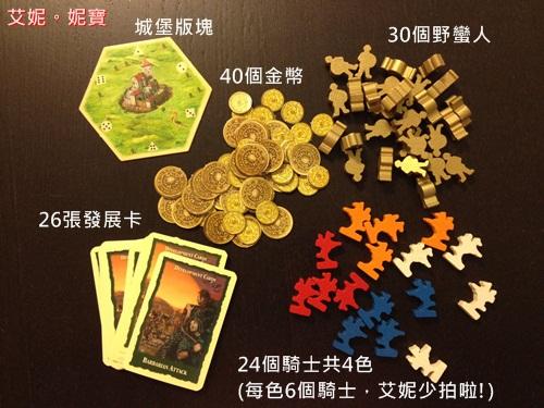 AININIBO艾妮妮寶_Board Game 桌遊 Catan 卡坦島 Traderes & Barbarians 野蠻人擴充1