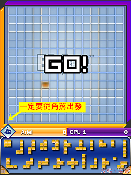 Board Game 桌遊 Blokus 格格不入_5