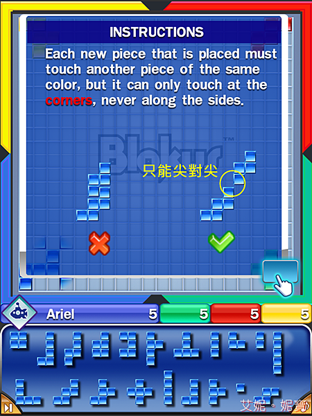 Board Game 桌遊 Blokus 格格不入_9