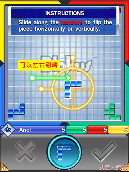 Board Game 桌遊 Blokus 格格不入_11