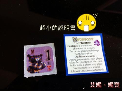Board Game 桌遊 Carcassonne 卡卡頌 The Phantom2