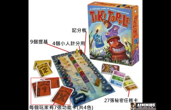 Board Game 桌遊 Tiki Topple 推倒提基1