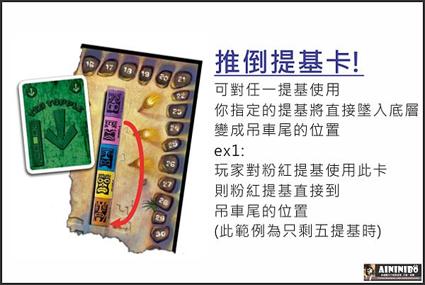 Board Game 桌遊 Tiki Topple 推倒提基8