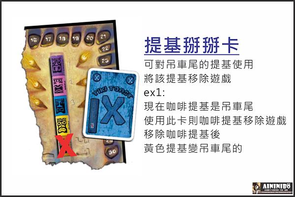 Board Game 桌遊 Tiki Topple 推倒提基9