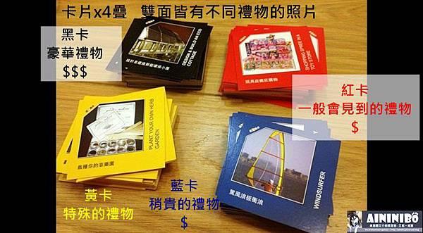AININIBO艾妮妮寶_Board Game 桌遊 Gift Trap 送禮高手(最佳陷禮) 2