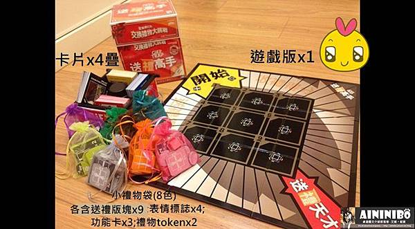 AININIBO艾妮妮寶_Board Game 桌遊 Gift Trap 送禮高手(最佳陷禮) 1