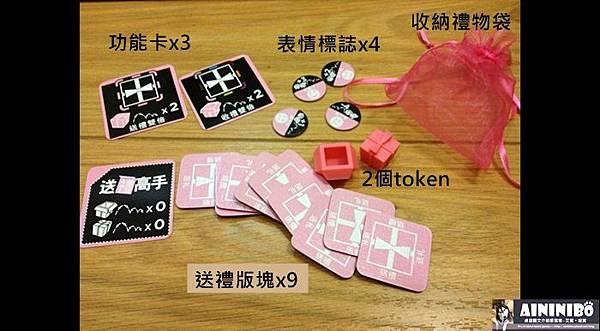 AININIBO艾妮妮寶_Board Game 桌遊 Gift Trap 送禮高手(最佳陷禮) 3