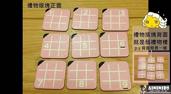 AININIBO艾妮妮寶_Board Game 桌遊 Gift Trap 送禮高手(最佳陷禮) 5