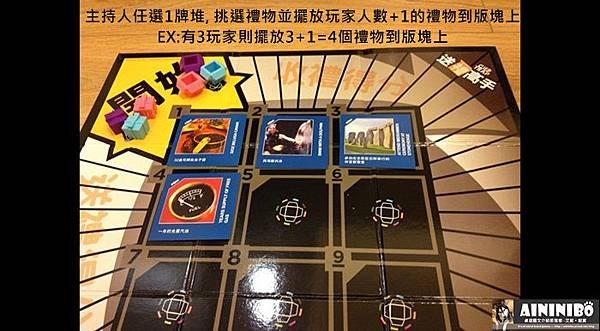 AININIBO艾妮妮寶_Board Game 桌遊 Gift Trap 送禮高手(最佳陷禮) 11