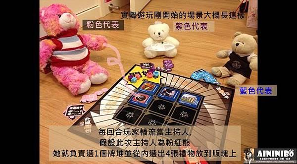AININIBO艾妮妮寶_Board Game 桌遊 Gift Trap 送禮高手(最佳陷禮) 12