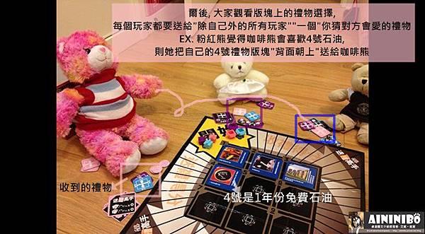 AININIBO艾妮妮寶_Board Game 桌遊 Gift Trap 送禮高手(最佳陷禮) 13