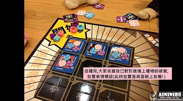 AININIBO艾妮妮寶_Board Game 桌遊 Gift Trap 送禮高手(最佳陷禮) 14