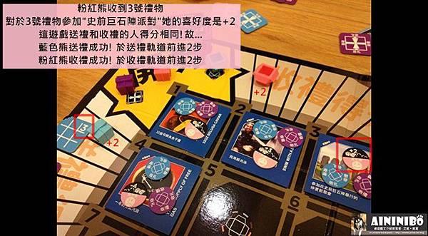 AININIBO艾妮妮寶_Board Game 桌遊 Gift Trap 送禮高手(最佳陷禮) 17