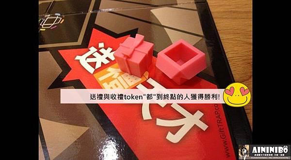 AININIBO艾妮妮寶_Board Game 桌遊 Gift Trap 送禮高手(最佳陷禮) 30