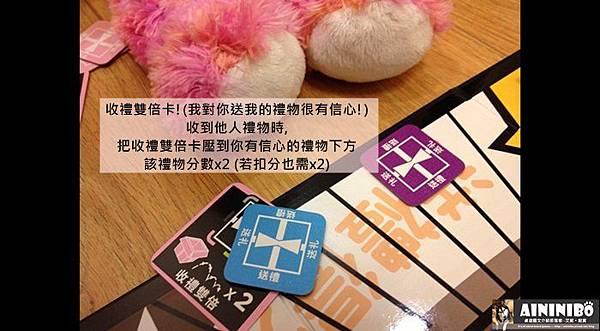AININIBO艾妮妮寶_Board Game 桌遊 Gift Trap 送禮高手(最佳陷禮) 31