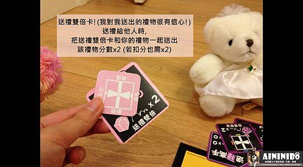 AININIBO艾妮妮寶_Board Game 桌遊 Gift Trap 送禮高手(最佳陷禮) 32