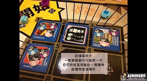 AININIBO艾妮妮寶_Board Game 桌遊 Gift Trap 送禮高手(最佳陷禮) 33