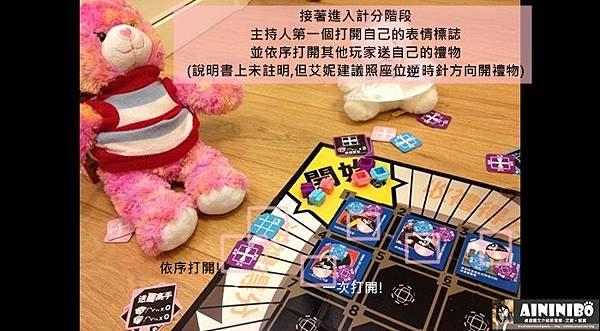AININIBO艾妮妮寶_Board Game 桌遊 Gift Trap 送禮高手(最佳陷禮) 15