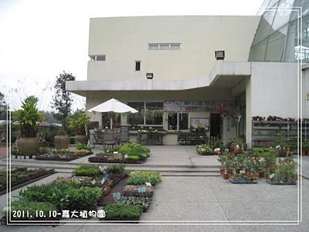 嘉大植物園 (18).jpg