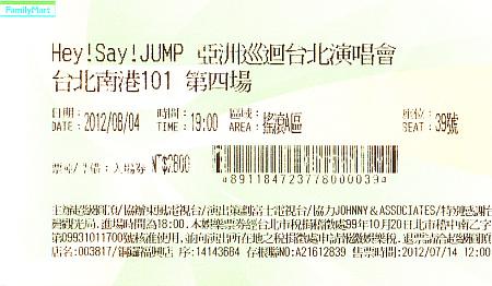 2012.08.04-HSJ演唱會