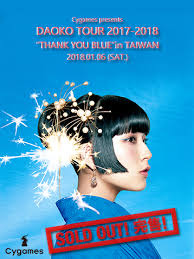 "「DAOKO TOUR 2017-2018 ""THANK YOU BLUE""in TAIWAN」的圖片搜尋結果"