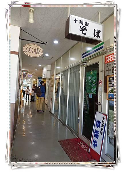 占冠道之驛 (6).jpg