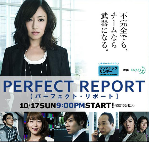 パーフェクト・リポート.JPG