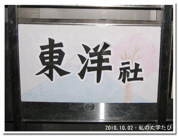東洋社.jpg