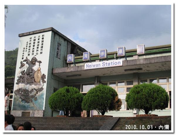 34.內灣車站.jpg