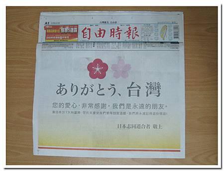 自由時報.jpg