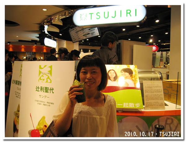 TSUJIRI-04.jpg