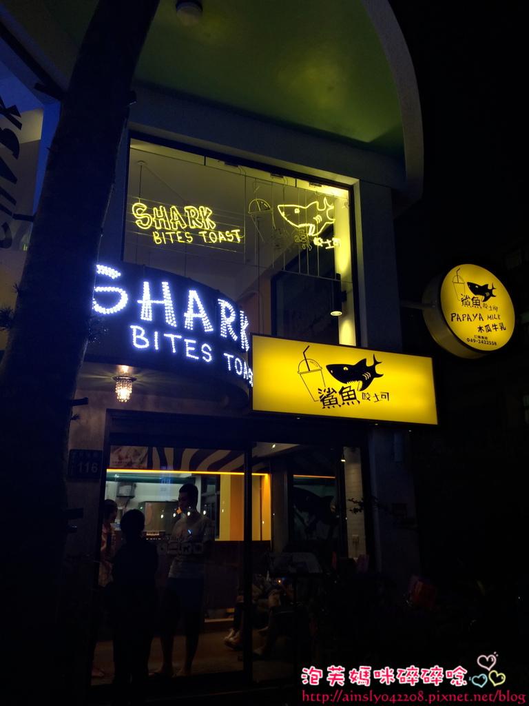 鯊魚咬吐司@南投埔里
